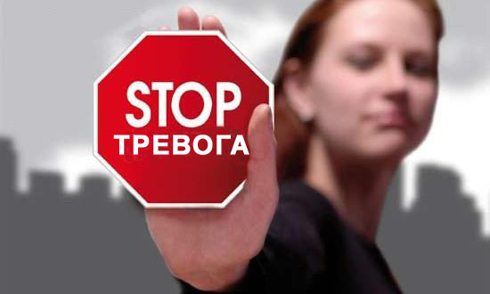 STOP-TREVOGA