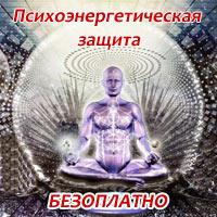"""ОНЛАЙН ТРЕНИНГ """"Психоэнергетическая защита"""""""