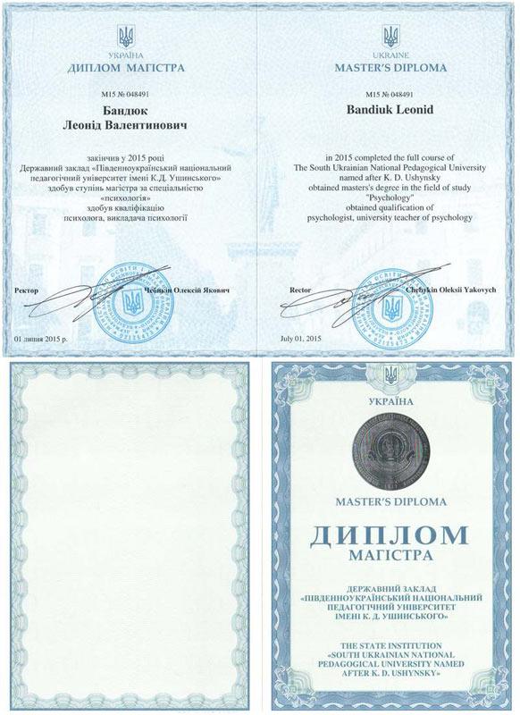 Мои дипломы Леонид Орлан 30 12 2014 Финансовый менеджмент