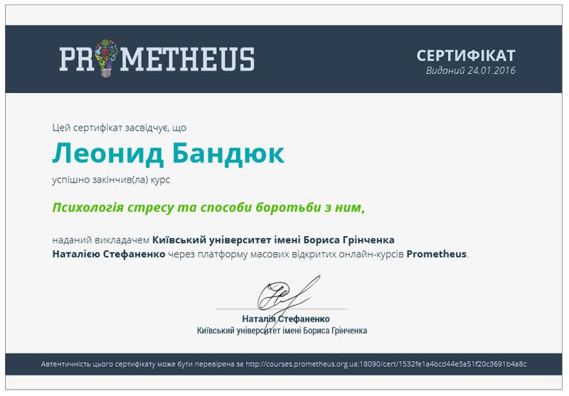 Мои дипломы Леонид Орлан 2016 01