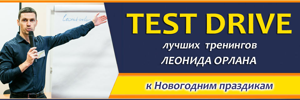 Тест-драйв тренингов Леонида Орлана