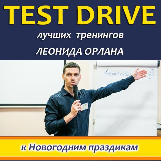 test-drive2015_500