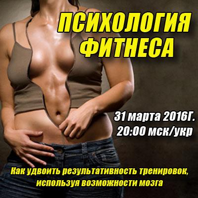 Разговариваете ли вы со своим телом?
