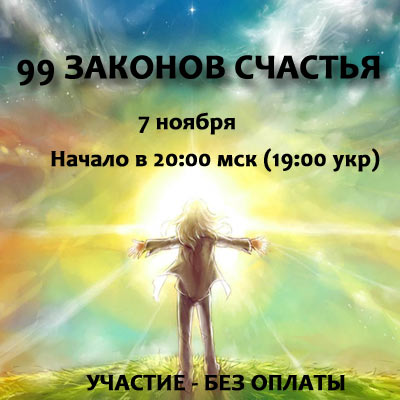 Забирайте 99 ЗАКОНОВ СЧАСТЬЯ