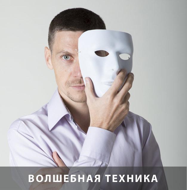 Волшебная техника и психологические защиты