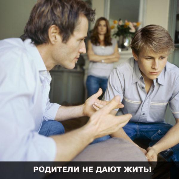 Родители не дают жить