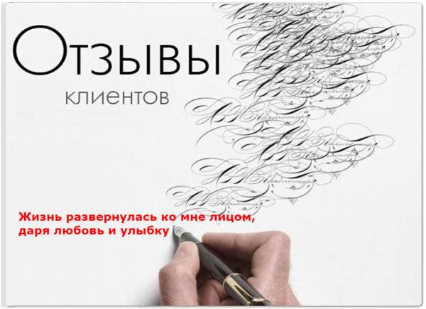 Леонид Орлан отзывы