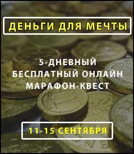 деньги мечта