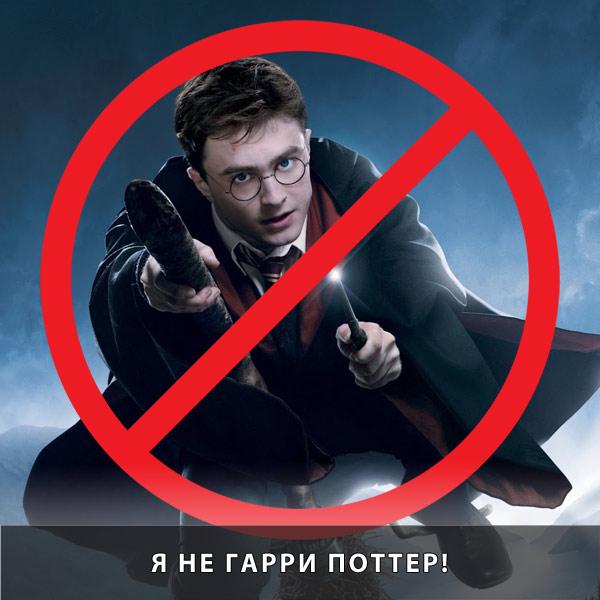 Я не Гарри Потер!!!